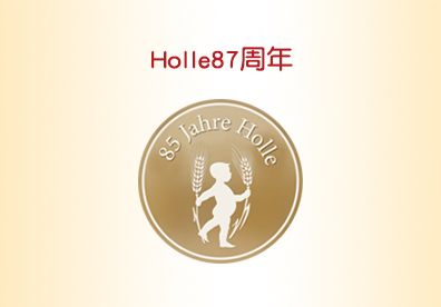 Holle85周年
